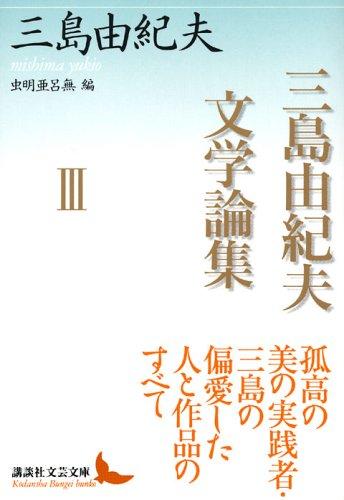 三島由紀夫文学論集III
