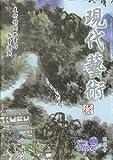 現代藝術 (Modern Art中文版)