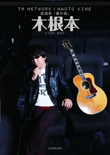 木根本 TM NETWORK/NAOTO KINE 楽譜集 「番外編」 メロディー譜&ギター弾き語り