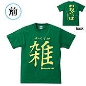 アホ研究所・Tシャツ 雑(緑) Mサイズ