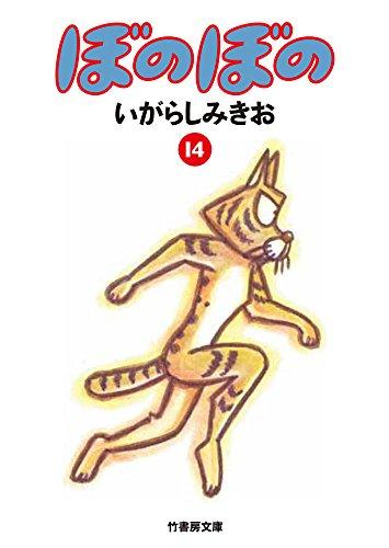 文庫 ぼのぼの 14 (竹書房文庫)