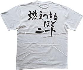 燃えつきるほどニート 書道家が書いた漢字Tシャツ サイズ:L 白Tシャツ 背面プリント