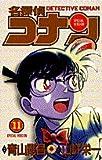 名探偵コナン―特別編 (11) (てんとう虫コミックス)