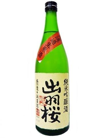 出羽桜 純米吟醸 出羽燦々 無濾過生原酒(山形)