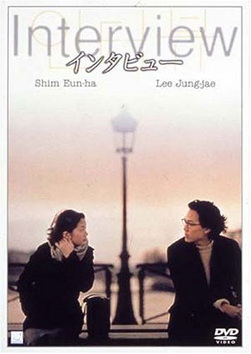 Interview [DVD]