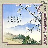 ビクター舞踊名曲選(27)大和楽