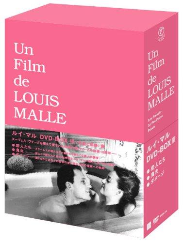 ルイ・マル DVD-BOX III