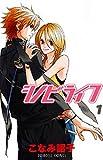 シノビライフ 1 (プリンセスコミックス)