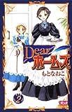 Dearホームズ 2 (ボニータコミックス)
