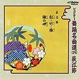 ビクター舞踊名曲選(29)荻江節