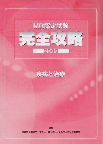 MR認定試験 完全攻略 2009 疾病と治療