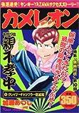 カメレオン クレイジーギャンブラー結城編 (プラチナコミックス)