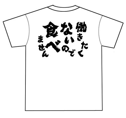 我流本舗 プリントTシャツ 迷言シリーズ 働きたくないので食べません (L, ホワイト)