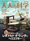 Amazon: 大人の科学マガジン Vol.12 ( ヘリコプター ) (学研ムック大人の科学)