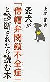 愛犬が僧帽弁閉鎖不全症と診断されたら読む本