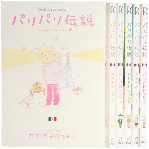 パリパリ伝説 コミック 1-6巻セット (FEELコミックス)