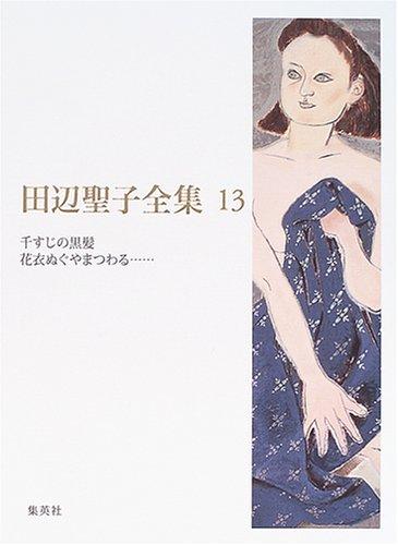 田辺聖子全集〈13〉千すじの黒髪・花衣ぬぐやまつわる…