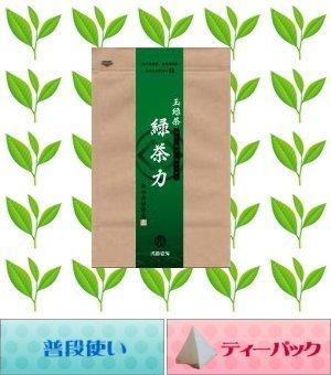 jas-certification-biologique-puissance-de-th-vert-th-vert-un-usage-quotidien-pour-le-pack-de-th-ball
