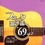 フォーク歌年鑑1969 Vol.2