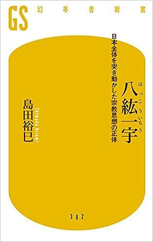 島田裕巳 著『八紘一宇 日本全体を突き動かした宗教思想の正体』