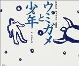 野坂昭如戦争童話集 沖縄篇 ウミガメと少年(絵本)