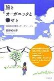 Amazon.co.jp旅とオーガニックと幸せと: WWOOF農家とウーファーたち