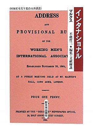 インタナショナル (科学的社会主義の古典選書)