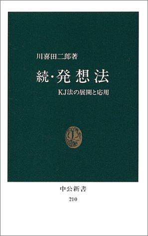 続・発想法 中公新書 (210)
