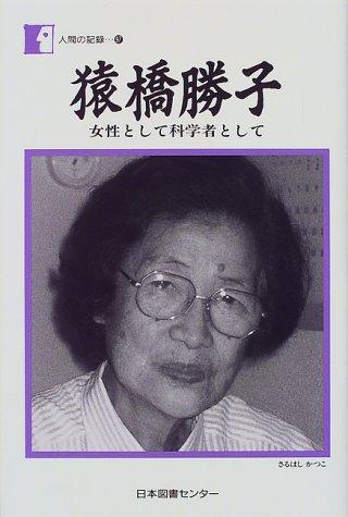 猿橋勝子という生き方 (岩波科学ライブラリー) | この本に出会えてよかった。