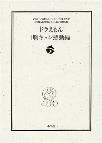 ドラえもん (胸キュン感動編) 5 (小学館コロコロ文庫デラックス―ドラえもんテーマ別傑作選)