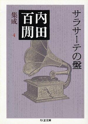 サラサーテの盤―内田百けん集成〈4〉