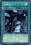 【遊戯王シングルカード】 雲魔物のスコール ノーマル glas-jp052