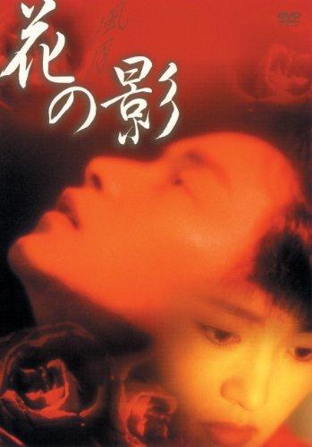 花の影 [DVD]
