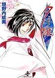 吸血姫(ヴァンパイア)夕維 (3) (秋田文庫 (43-13))