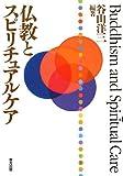 仏教とスピリチュアルケア