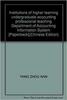 Chinese accounting system