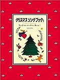 クリスマスソングブック I