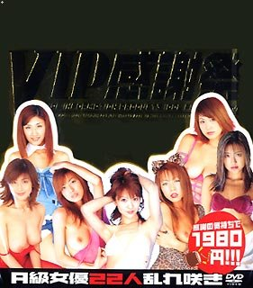 VIP感謝祭~A級女優22人乱れ咲き~