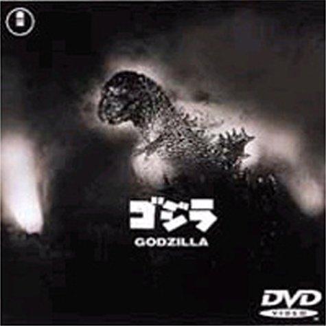 ゴジラ [DVD]
