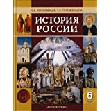 History Russia other BP to beg XVI century 6kl Textbook Istoriya Rossii s dr vr do nach XVI v 6kl Ucheb