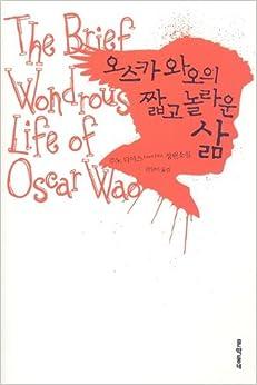 Wondrous download brief of oscar life wao audio the
