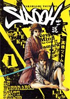 SIDOOH-士道 1 (ヤングジャンプコミックス)