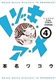 ノ・ゾ・キ・ア・ナ フルカラー(4) (ビッグコミックスモバMANスペシャル)