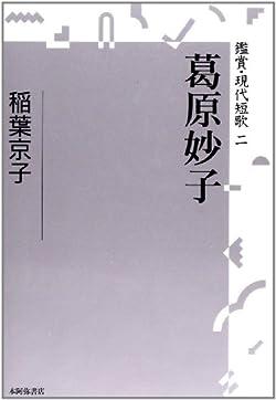 葛原妙子 (鑑賞・現代短歌)