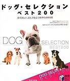 ドッグ・セレクションベスト200—見て楽しい、読んで役立つ世界の犬種図鑑
