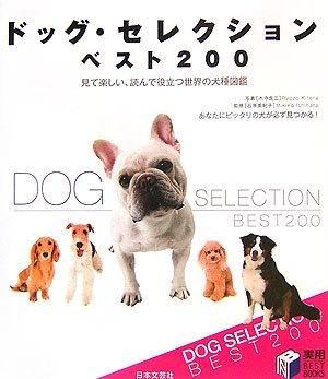 ドッグ・セレクションベスト200