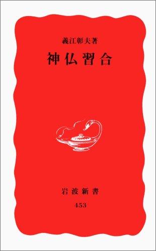 神仏習合 (岩波新書)