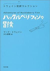 ハックルベリ・フィンの冒険―トウェイン完訳コレクション (角川文庫)