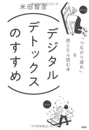 デジタルデトックスのすすめ  「つながり疲れ」を感じたら読む本