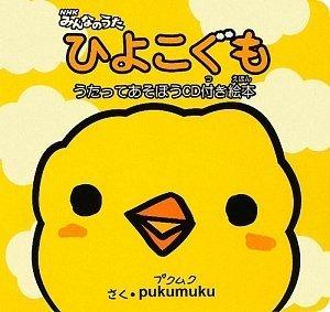 NHKみんなのうた ひよこぐも うたってあそぼう CD付き絵本